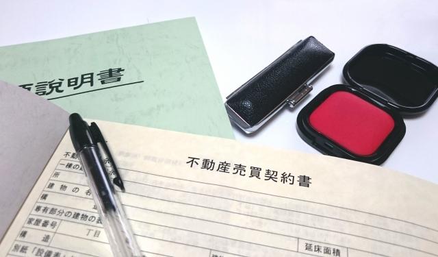不動産売買契約書