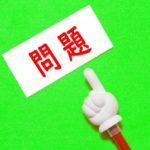 日本の不動産取引の現状と問題点 ③ 不動産取引での消費者の注意点