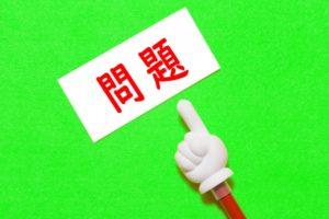 日本の不動産取引システムの問題点
