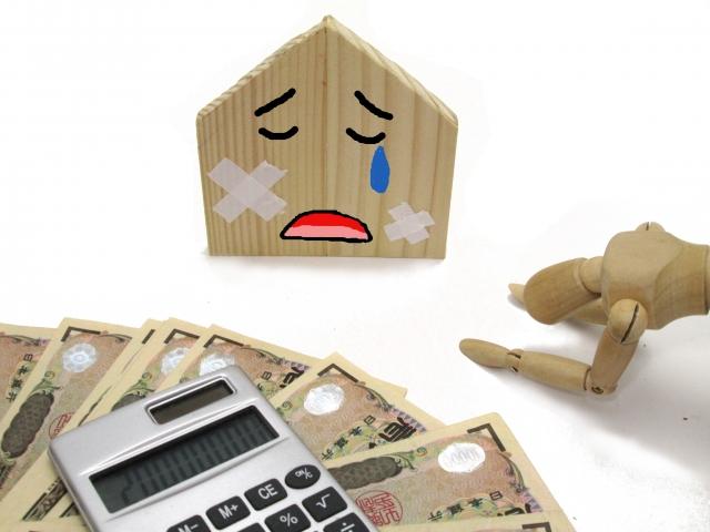 不動産投資失敗
